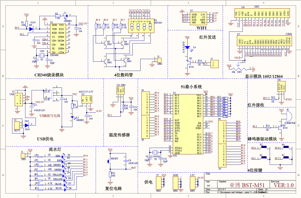 mini51单片机开发板原理图.pdf