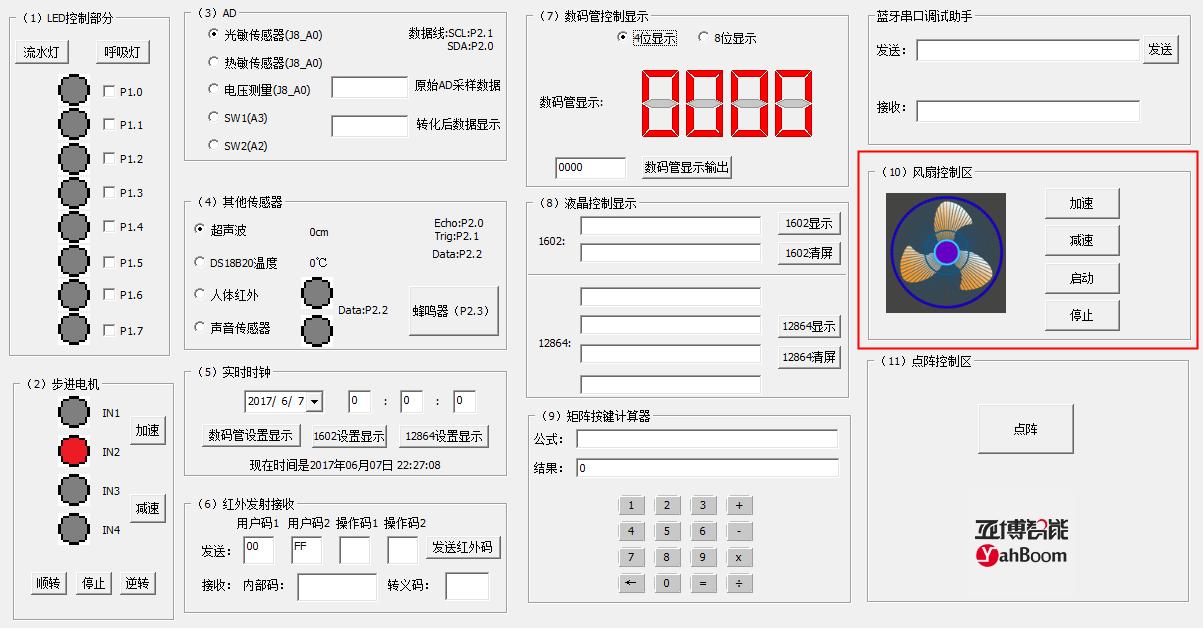 10.风扇调速控制